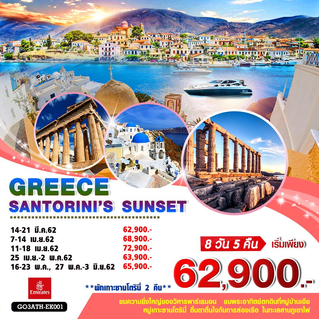 ทัวร์กรีซ-GREECE-SANTORINI'S-SUNSET-8วัน-5คืน-(APR-MAY19)GO3ATH-EK001