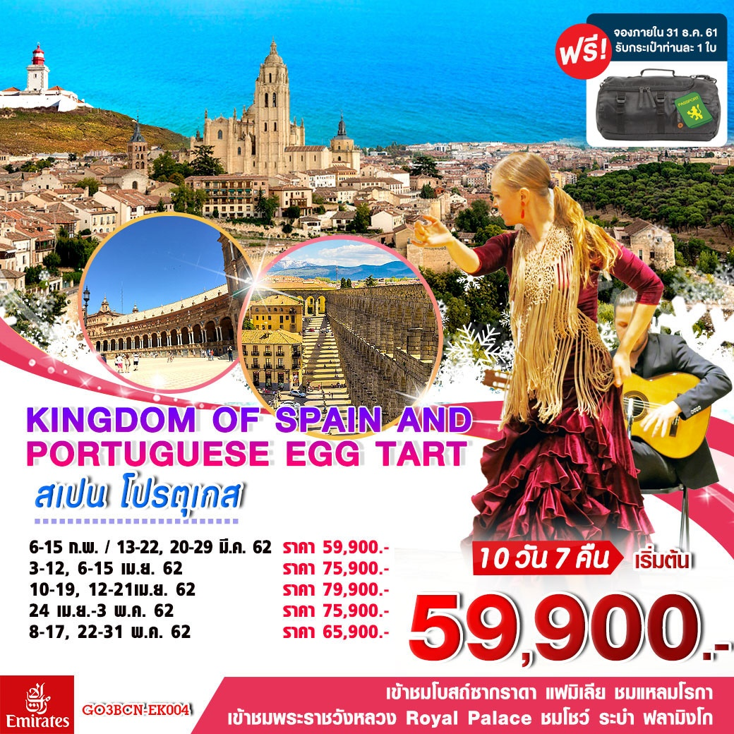 ทัวร์ยุโรป KINGDOM OF SPAIN AND PORTUGUESE EGG TART 10วัน 7คืน(FEB-MAY19)GO3BCN-EK004