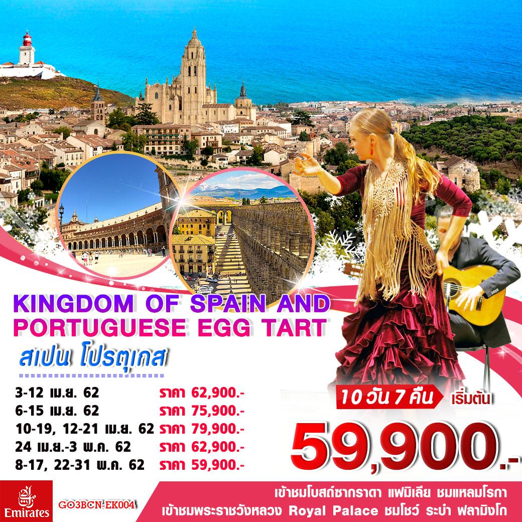 ทัวร์ยุโรป KINGDOM OF SPAIN AND PORTUGUESE EGG TART 10วัน 7คืน(APR-MAY19)GO3BCN-EK004