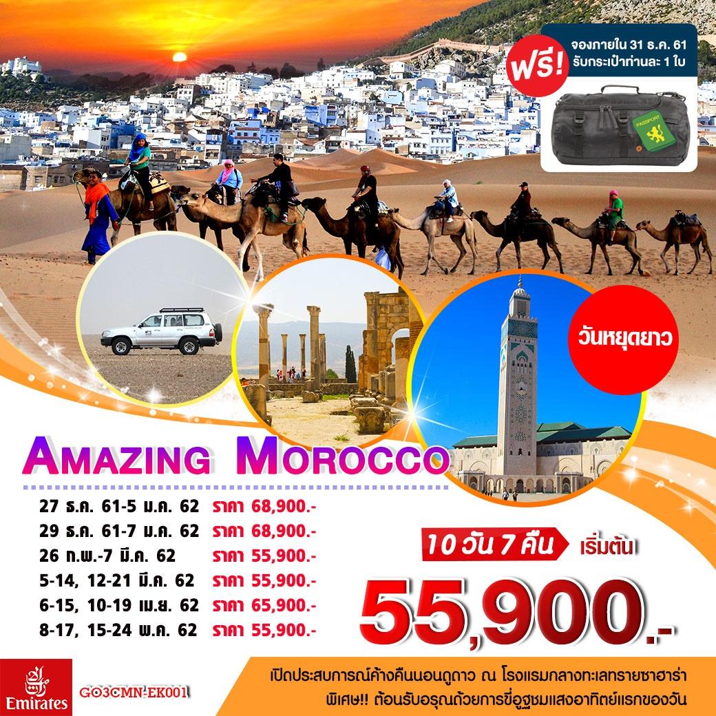ทัวร์โมรอคโค-Amazing-Morocco-10วัน-7คืน-(MAR-MAY19)-(GO3CMN-EK001)