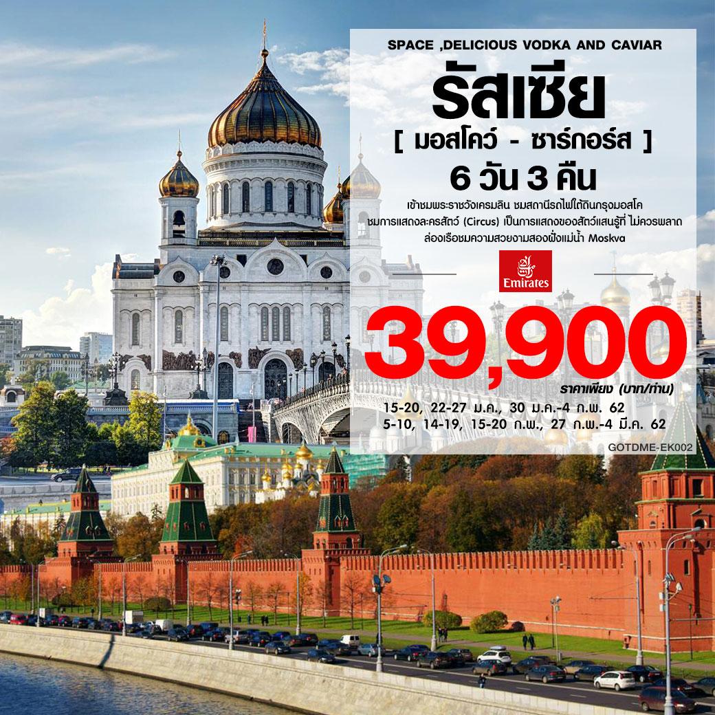 ทัวร์รัสเซีย-มอสโคว์-ซาร์กอร์ส-6-วัน-3-คืน-(JAN-MAR19)-GO3DME-EK002