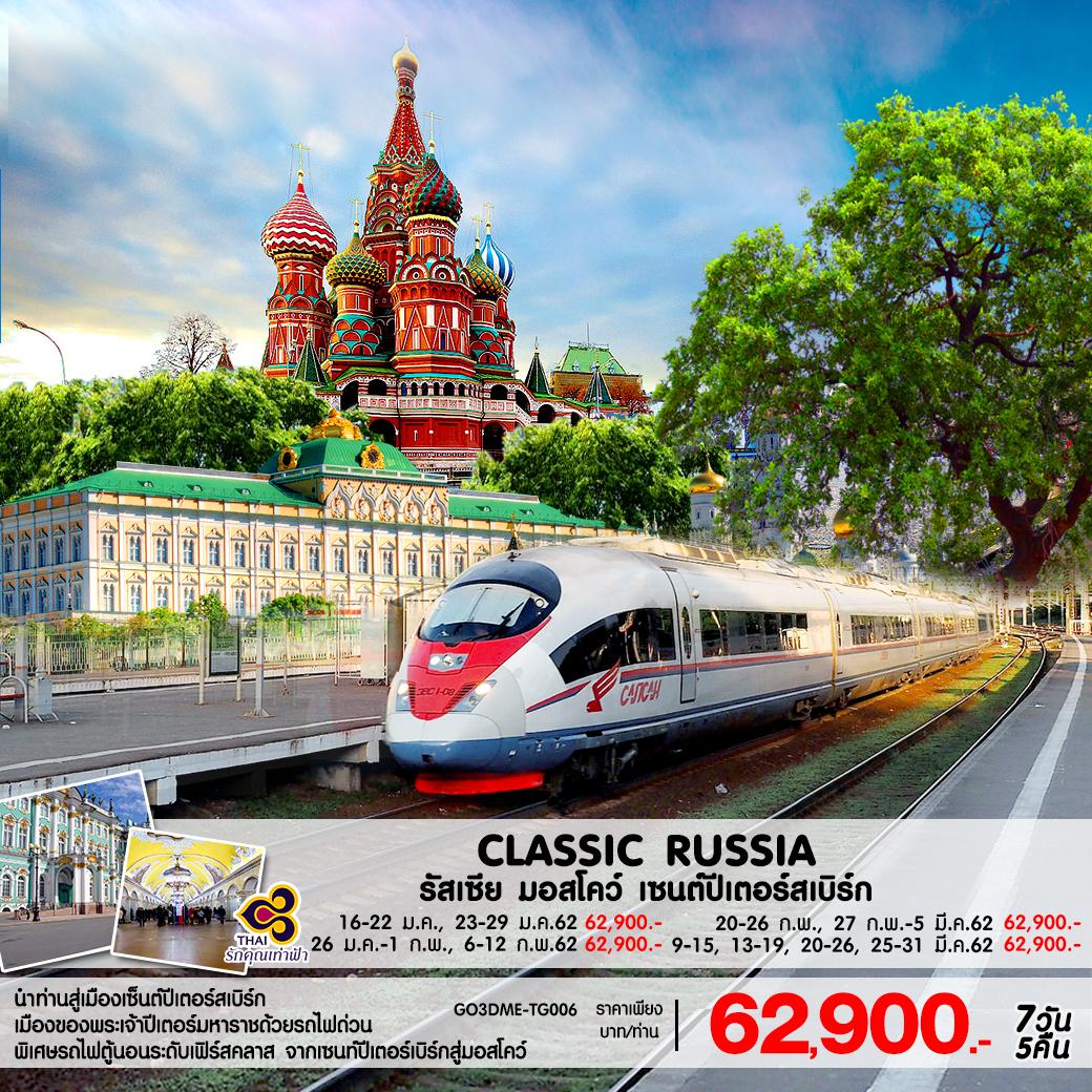 ทัวร์รัสเซีย-CLASSIC-RUSSIA-7D-5N-(JAN-MAR19)-GO3DME-TG006-