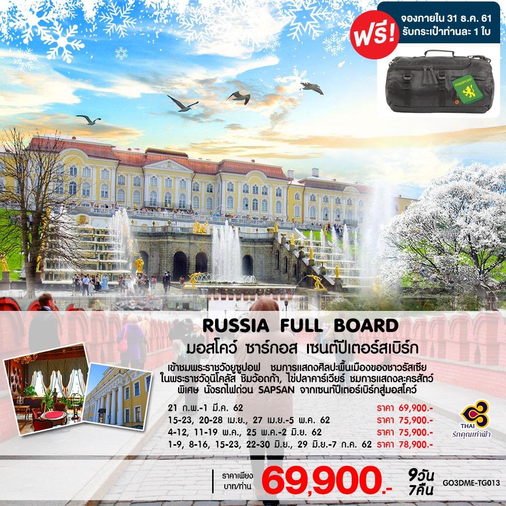 ทัวร์รัสเซีย-RUSSIA-FULL-BOARD-มอสโคว์-ซาร์กอส-เซนต์ปีเตอร์สเบิร์ก-9วัน-7คืน-(MAR-JUL19)-(GO3DME-TG013)