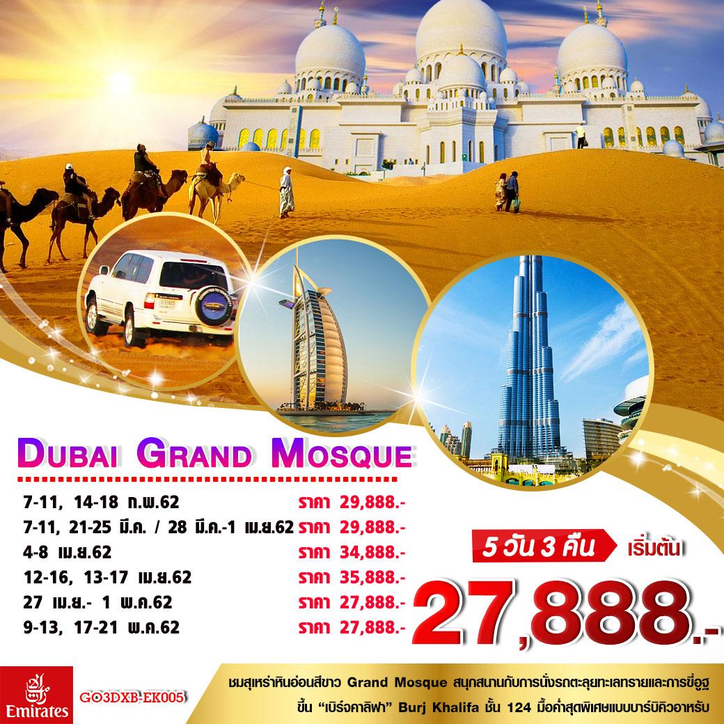 ทัวร์ดูไบ-Dubai-Grand-Mosque-5วัน-3คืน-(MAR-MAY19)-(GO3DXB-EK005)