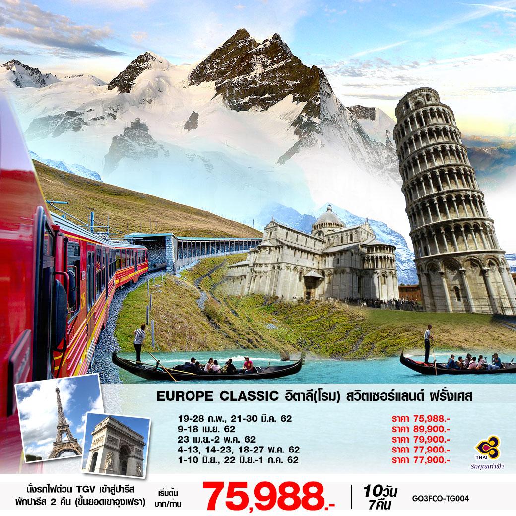 ทัวร์ยุโรป-EUROPE-CLASSIC-อิตาลี-(โรม)-สวิต(จุงเฟรา)-ฝรั่งเศส-10วัน-7คืน-(MAY-JUN19)-GO3FCO-TG004