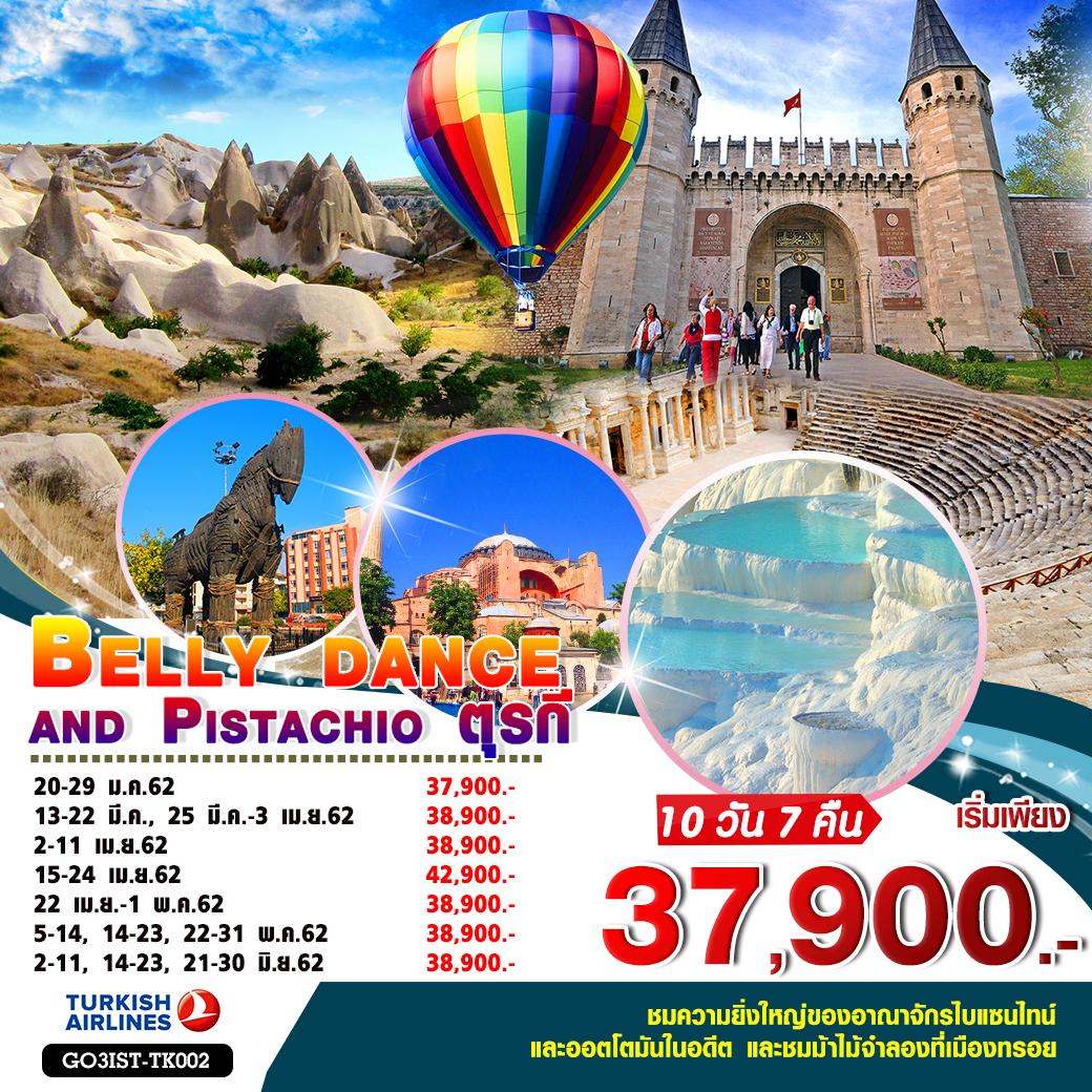 ทัวร์ตุรกี Belly dance and Pistachio ตุรกี 10วัน 7คืน  (JUN'19) (GO3IST-TK002)
