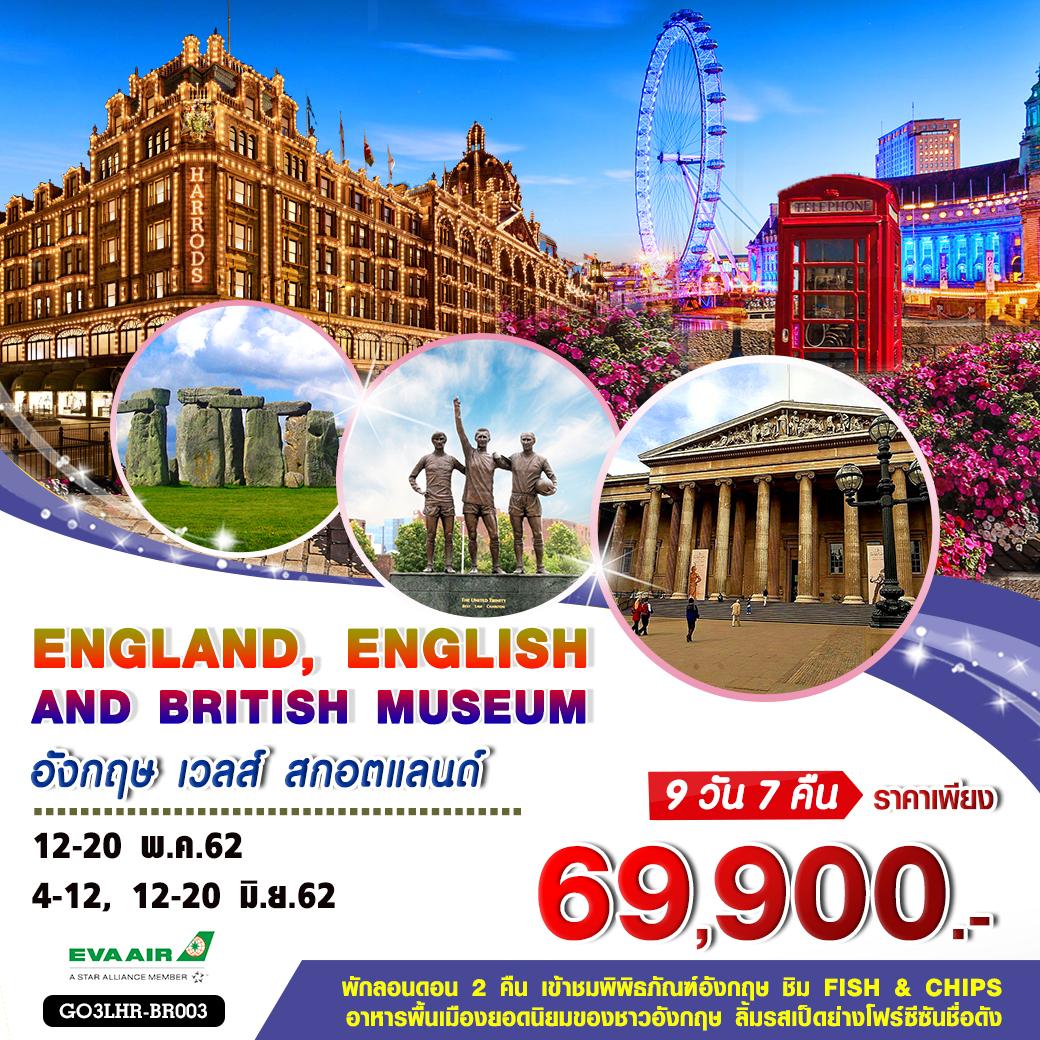 ทัวร์ยุโรป อังกฤษ เวลส์ สกอตแลนด์ 9 วัน 7 คืน (12-20 JUN19) GO3LHR-BR003