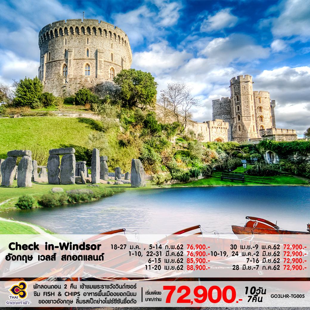 ทัวร์ยุโรป Check in – Windsor อังกฤษ เวลส์ สกอตแลนด์10 วัน 7 คืน (MAY-JUL19)GO3LHR-TG005
