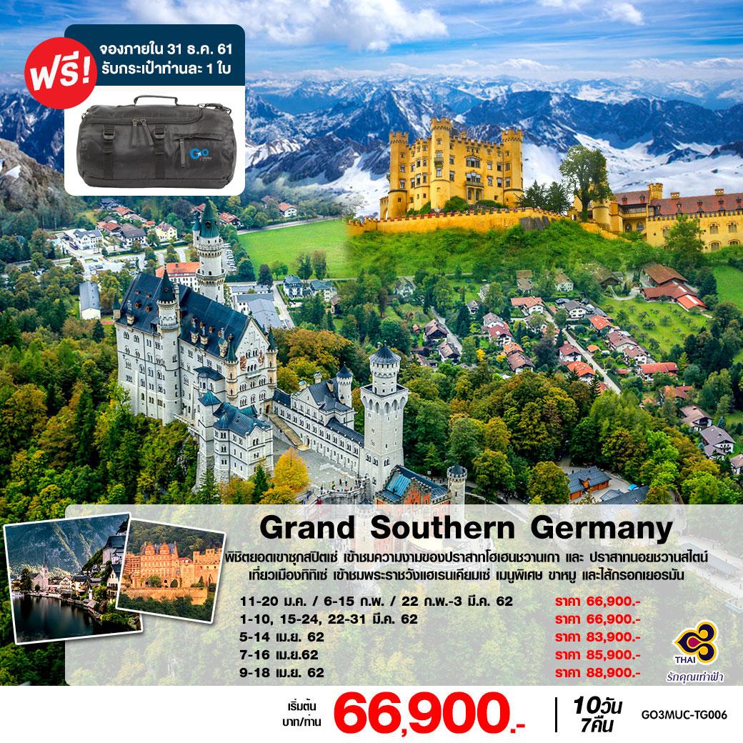 ทัวร์ยุโรป Grand Southern Germany 10วัน 7คืน (FEB-APR19) GO3MUC-TG006