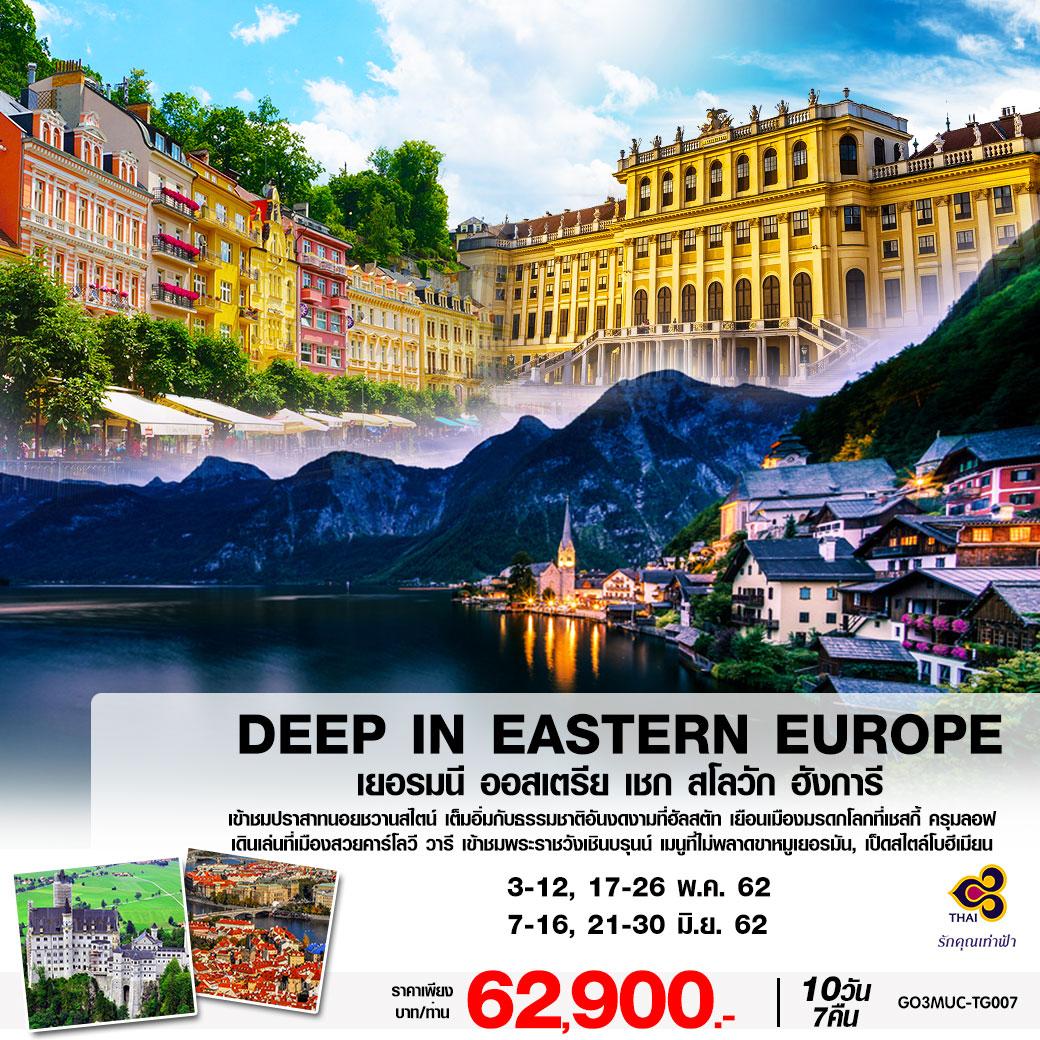 ทัวร์ยุโรป-DEEP-IN-EASTERN-EUROPE-10D7N-(MAY-JUN19)-GO3MUC-TG007