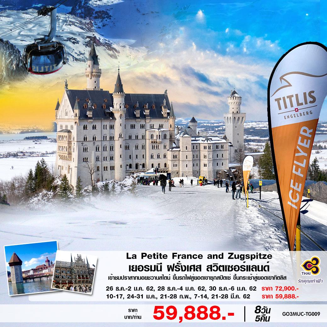 ทัวร์ยุโรป-ปีใหม่-เยอรมนี-ฝรั่งเศส-สวิตเซอร์แลนด์-8-วัน-5-คืน-(DEC18-MAR19)-GO3MUC-TG009