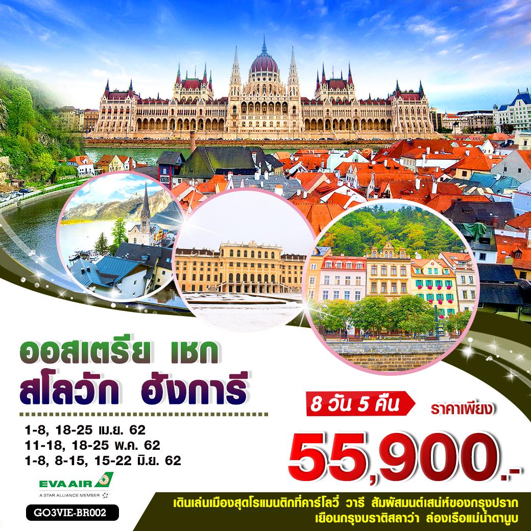 ทัวร์ยุโรป-ออสเตรีย-เชก-สโลวัก-ฮังการี-8-วัน-5-คืน-(MAY-JUN'19)GO3VIE-BR002