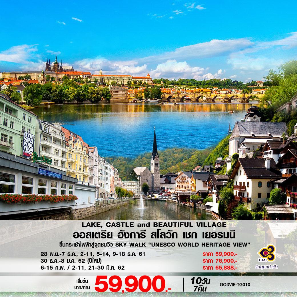ทัวร์ยุโรป  ออสเตรีย ฮังการี สโลวัก เชก เยอรมนี 10 วัน 7 คืน (MAR19) GO3VIE-TG010