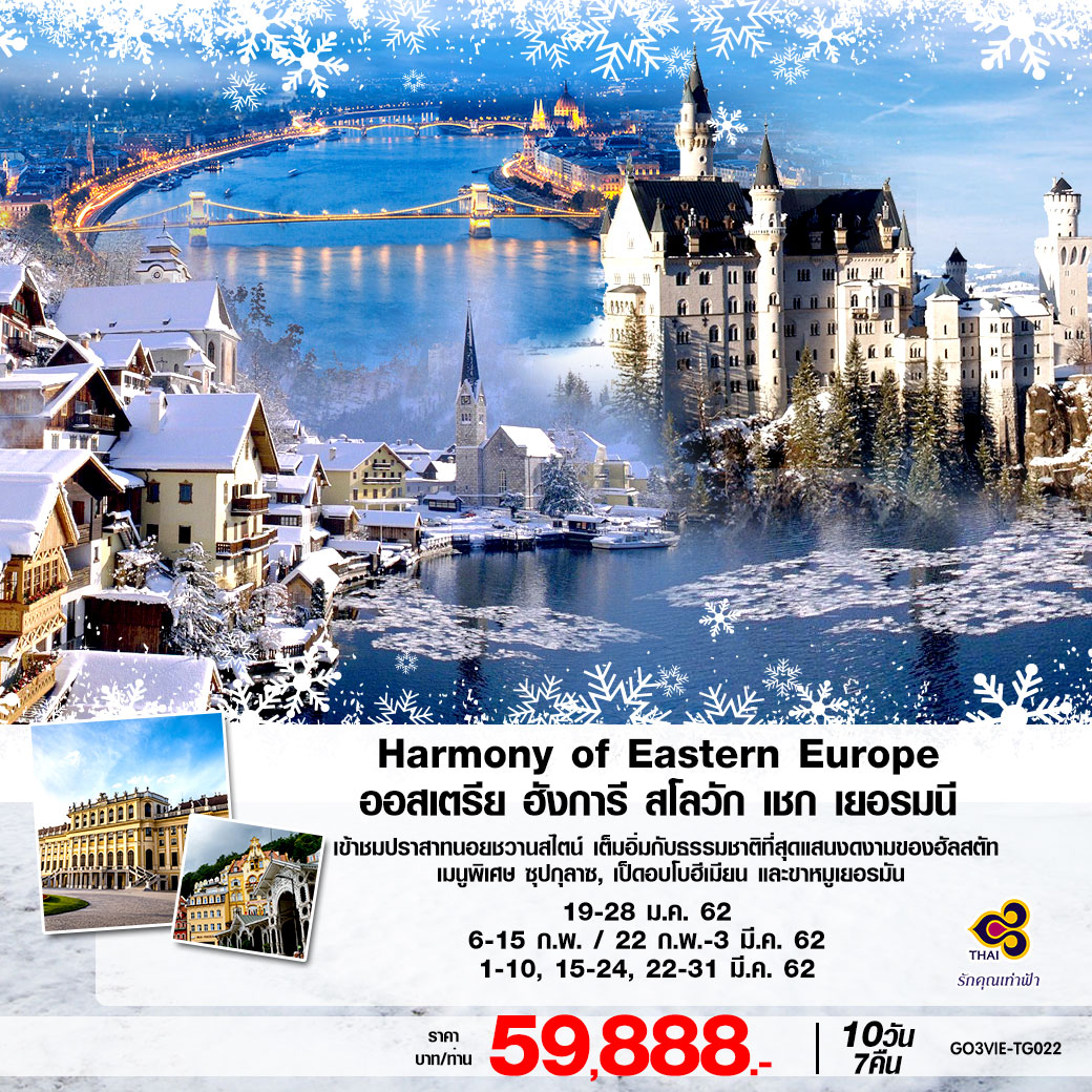 ทัวร์ยุโรป Harmony of Eastern Europe ออสเตรีย ฮังการี สโลวัก เชก เยอรมนี 10วัน 7คืน (JAN-MAR19)GO3VIE-TG022