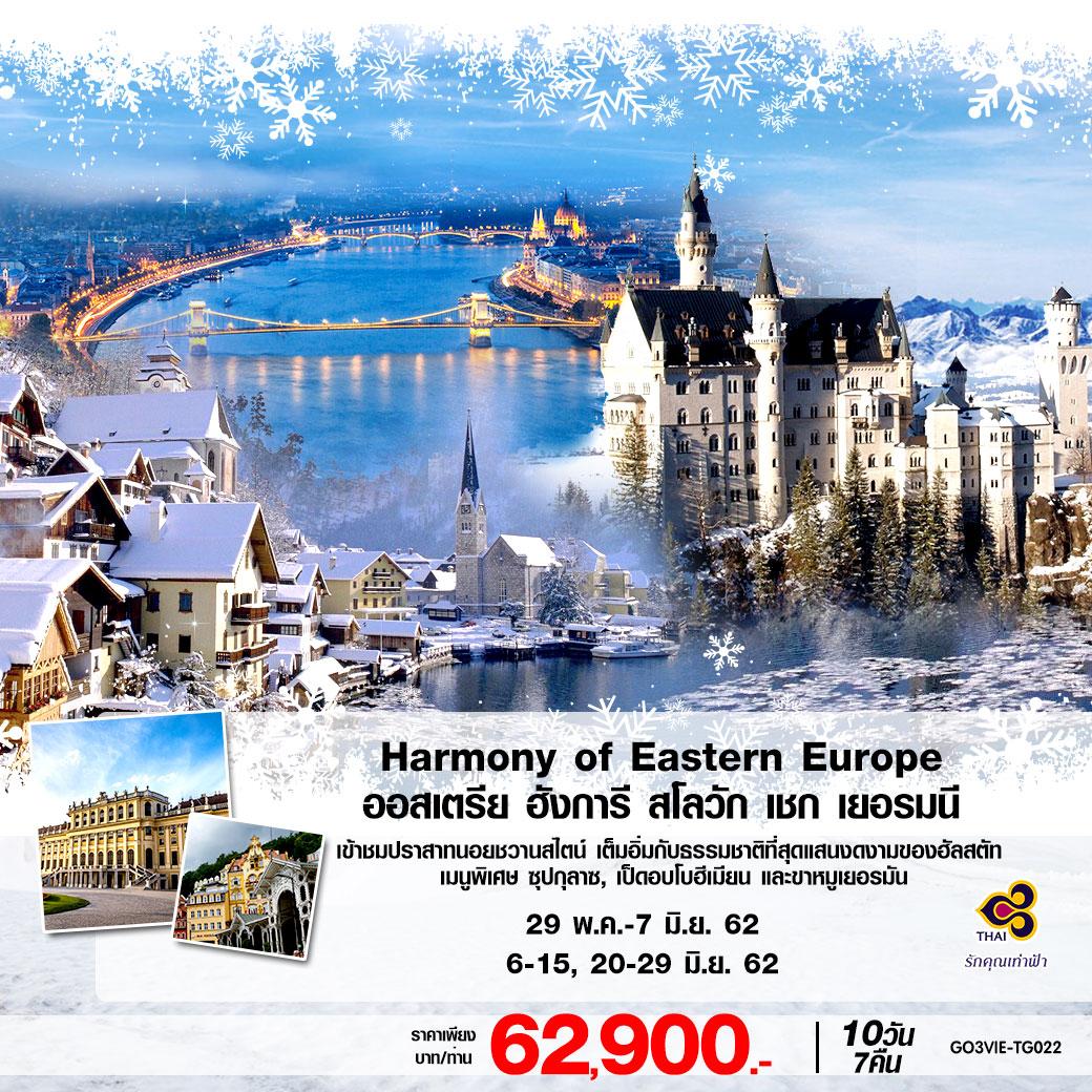 ทัวร์ยุโรป Harmony of Eastern Europe 10 วัน 7 คืน (MAY-JUN109) GO3VIE-TG022