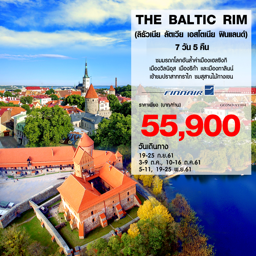 ทัวร์ยุโรป-THE-BALTIC-RIM-(ลิทัวเนีย-ลัตเวีย-เอสโตเนีย-ฟินแลนด์)-7วัน-5คืน-(NOV18)-(GO3VNO-AY004)