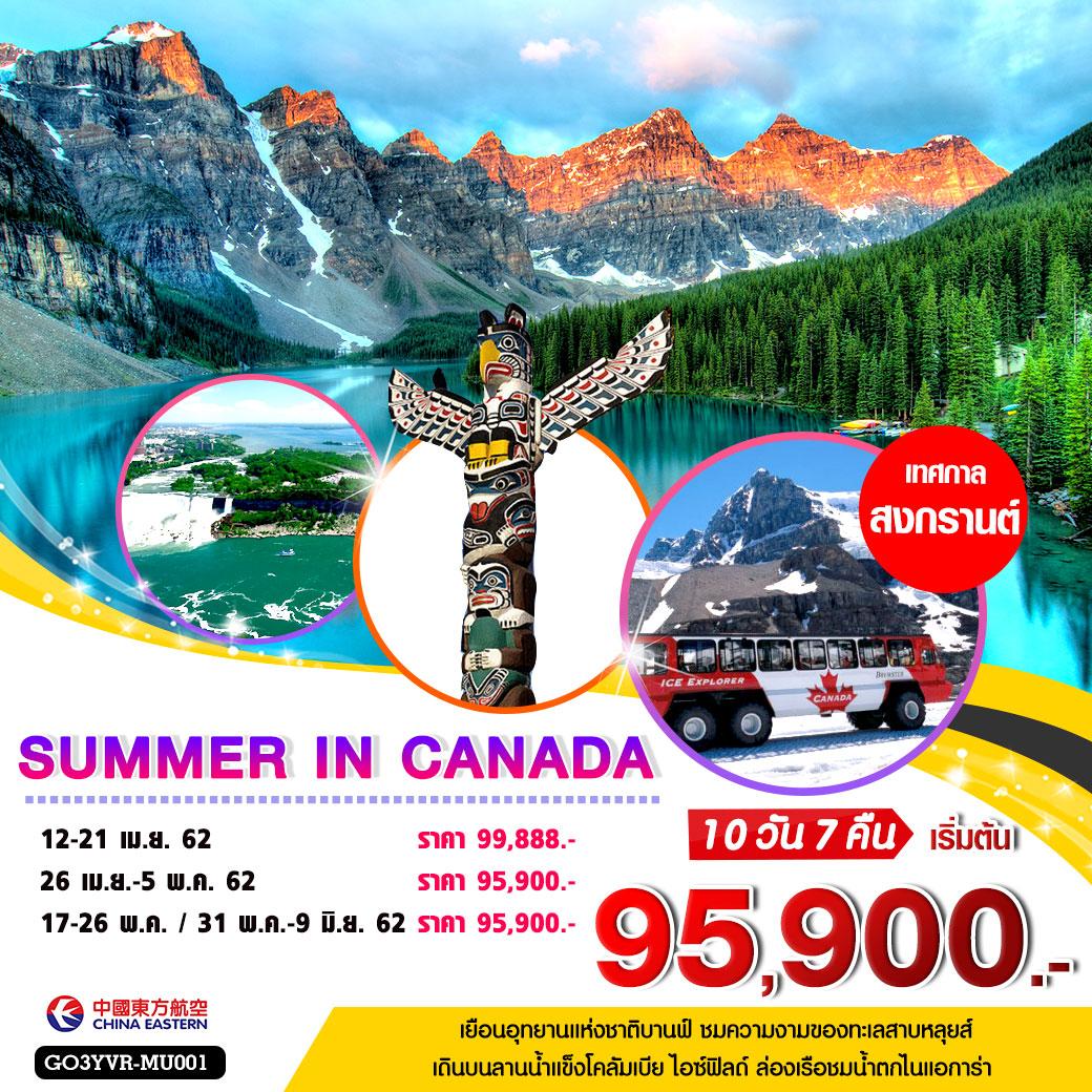 ทัวร์แคนาดา-SUMMER-IN-CANADA-10วัน-7คืน-(APR-MAY19)-GO3YVR-MU001