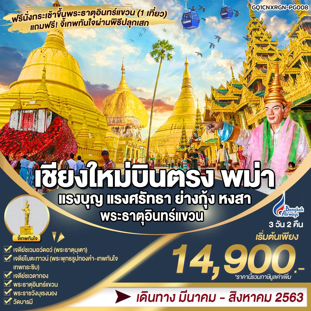 ทัวร์พม่า-พม่า-แรงบุญ-แรงศรัทธา-ย่างกุ้ง-หงสา-พระธาตุอินทร์แขวน-3D2N(APR-AUG20(PG)(GQ1CNXRGN-PG008)