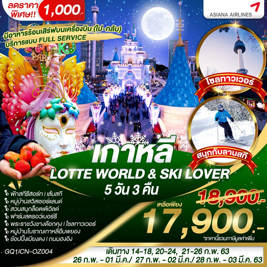 ทัวร์เกาหลี-Lotte-World-&-Ski-Love-5วัน3คืน-(MAR20)(GQ1ICN-OZ004)