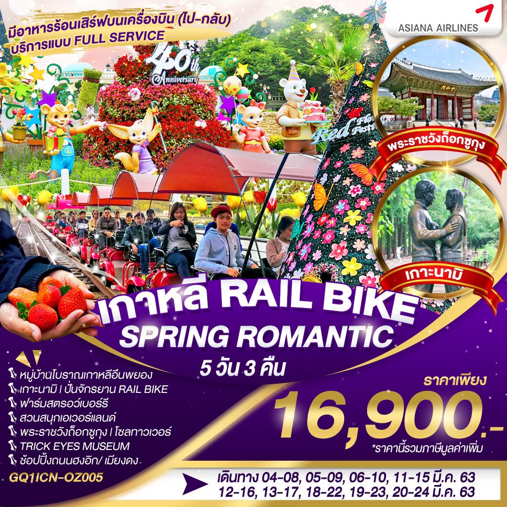 ทัวร์เกาหลี-RAIL-BIKE-SPRING-ROMANTIC-5วัน3คืน-(MAR20)(OZ)(GQ1ICN-OZ005)
