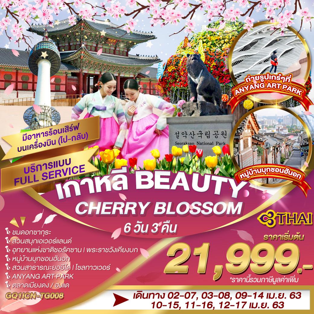 ทัวร์เกาหลี-Beauty-Cherry-Blossom-6วัน3คืน-(APR20)(GQ1ICN-TG008)