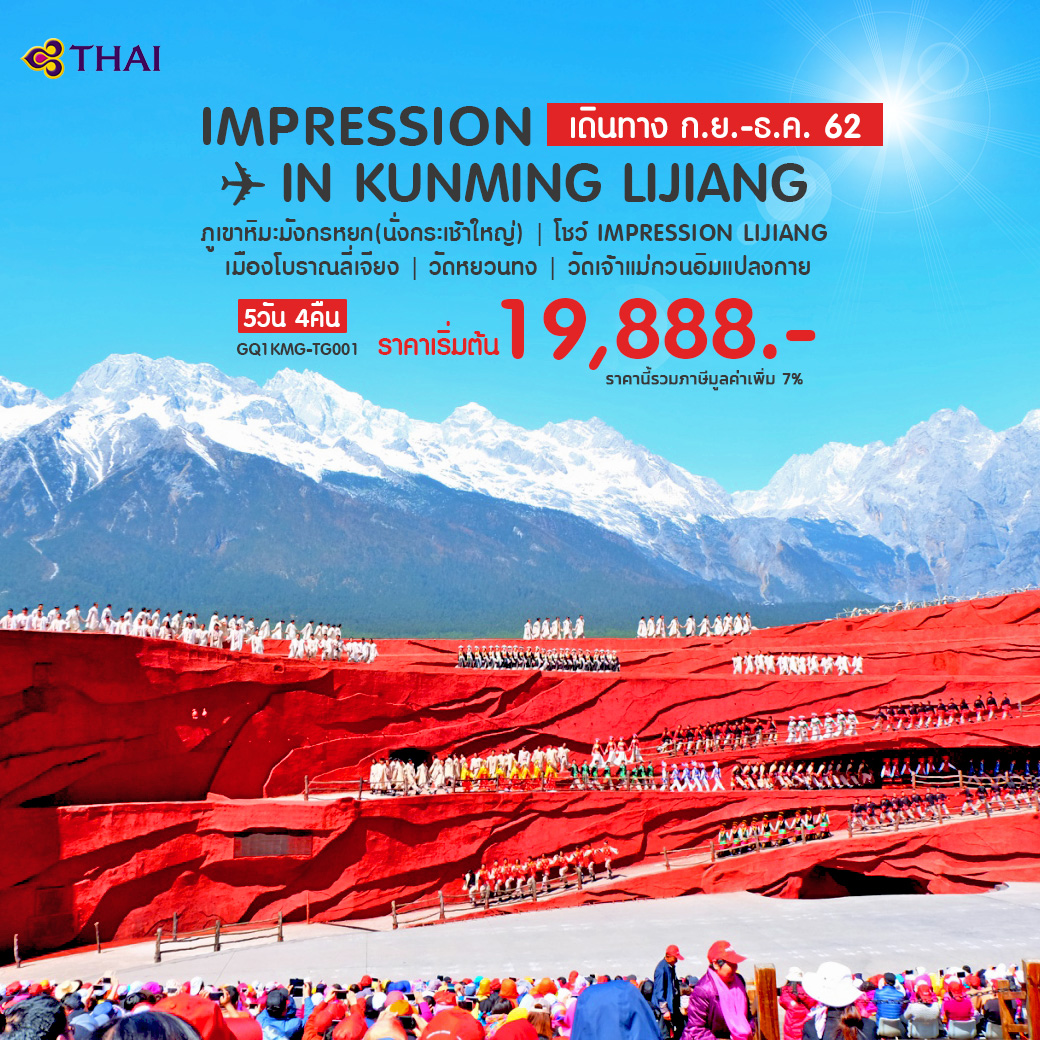 ทัวร์จีน-IMPRESSION-IN-KUNMING-LIJIANG-5วัน-4คืน-(OCT-DEC19)GQ1KMG-TG001