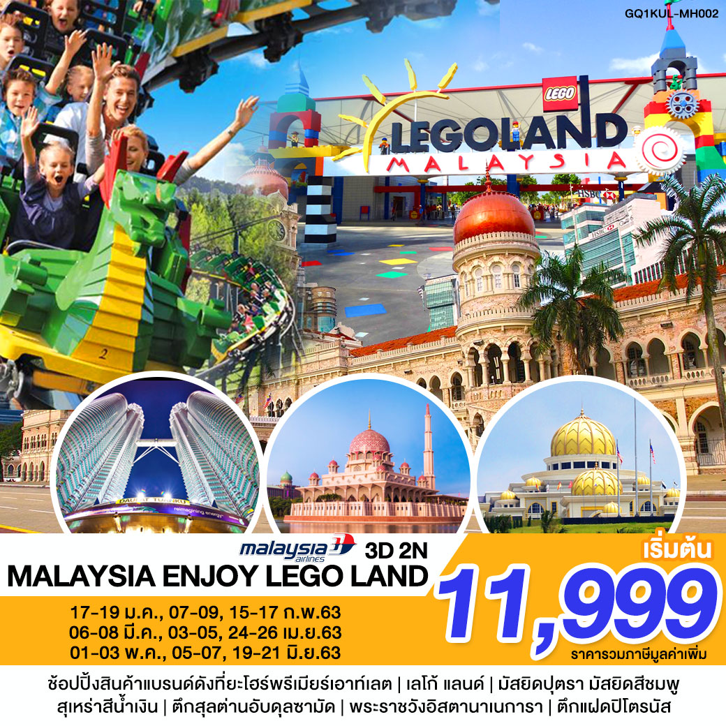 ทัวร์มาเลเซีย-MALAYSIA-ENJOY-LEGO-LAND-3D2N-(MAR-JUN20)(GQ1KUL-MH002)
