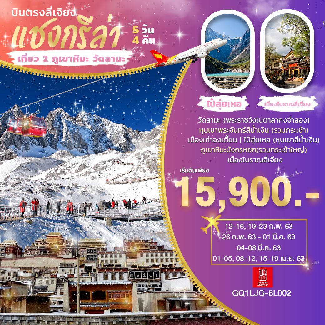 ทัวร์จีน-แชงกรีล่า-เที่ยว-2-ภูเขาหิมะ-วัดลามะ-5วัน4คืน-(FEB-APR20)(GQ1LJG-8L002)