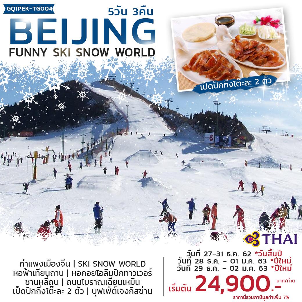 ทัวร์จีน-ปักกิ่ง-FUNNY-SKI-SNOW-WORLD-5-วัน-3-คืน(DEC19-JAN20)(GQ1PEK-TG004)