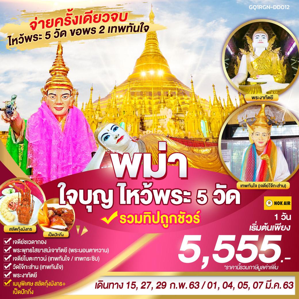 ทัวร์พม่า-พม่า-ใจบุญ-ไหว้พระ-5วัด-1D-(MAR20)(GQ1RGN-DD012)