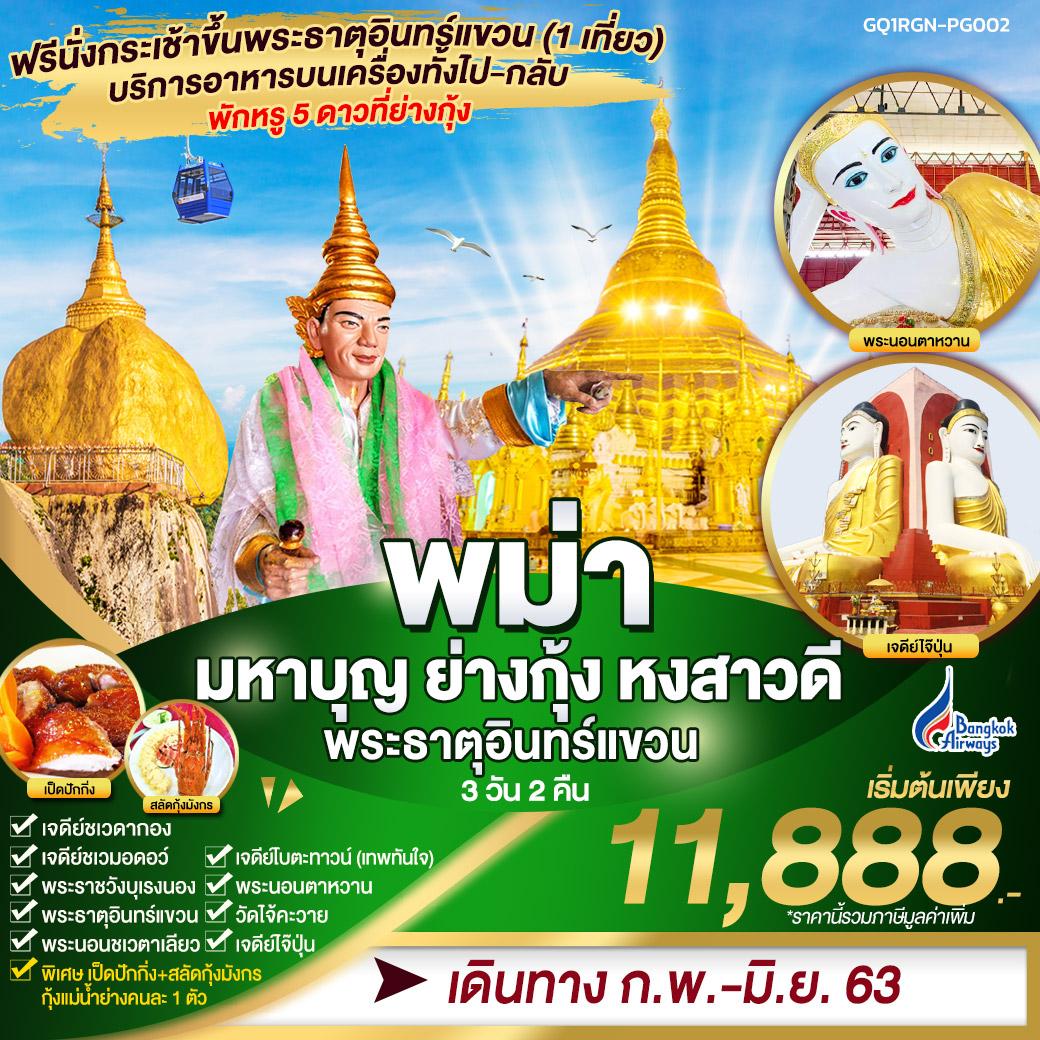 ทัวร์พม่า-พม่า-มหาบุญ-ย่างกุ้ง-หงสาวดี-พระธาตุอินทร์แขวน-3วัน2คืน-(MAR-JUN20)(PG)(GQ1RGN-PG002)
