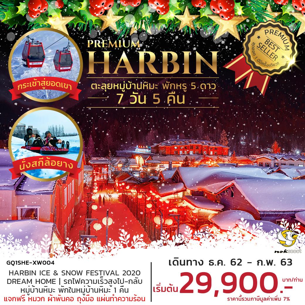 ปีใหม่-ทัวร์จีน-PREMIUM-HARBIN-พักหรู-7วัน-5คืน-(DEC19-FEB20)(GQ1SHE-XW004)