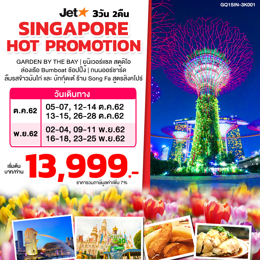 ทัวร์สิงคโปร์-SINGAPORE-HOT-PROMOTION-3-วัน-2คืน(OCT-NOV19)GQ1SIN-3K001
