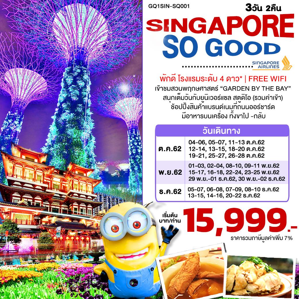 ทัวร์สิงคโปร์-SINGAPORE-SO-GOOD-3วัน-2คืน-(SEP-DEC19)GQ1SIN-SQ001