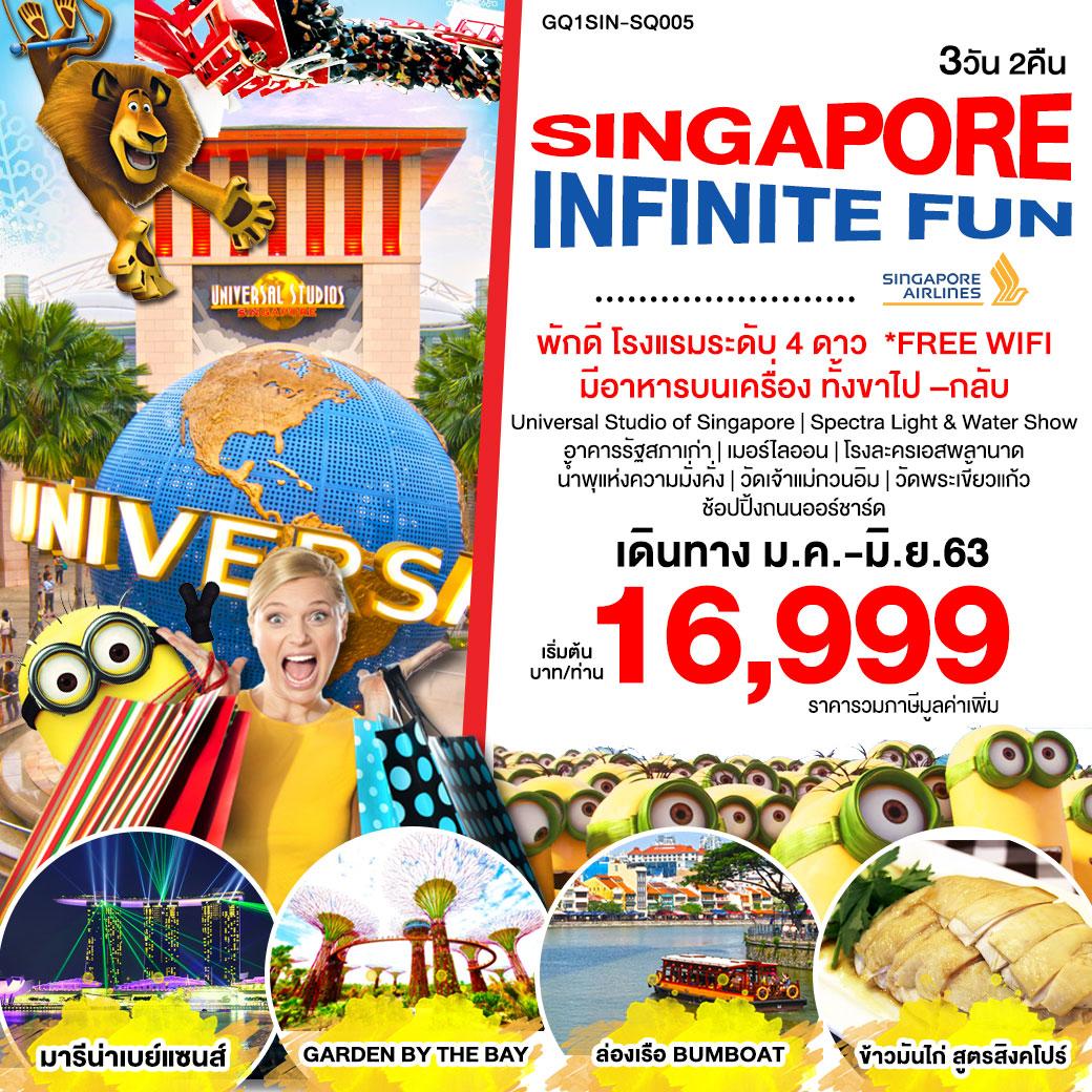 ทัวร์สิงคโปร์-SINGAPORE-INFINITE-FUN-3D2N-(FEB-JUN20)(GQ1SIN-SQ005)