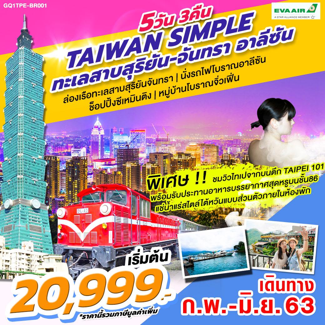 ทัวร์ไต้หวัน-TAIWAN-SIMPLE-ทะเลสาบสุริยัน-จันทรา-อาลีซัน-5วัน-3คืน-(FEB-JUN20)(GQ1TPE-BR001)