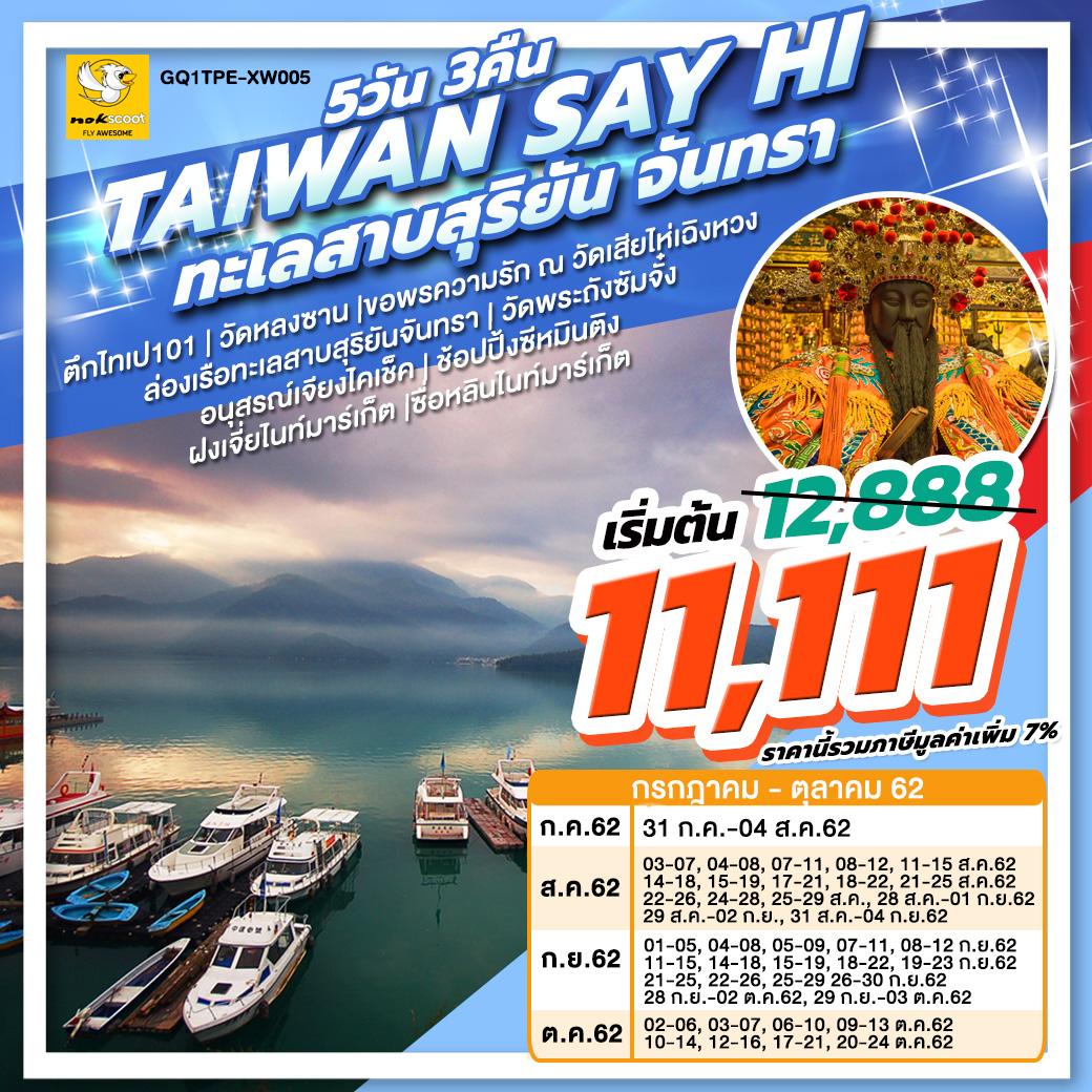 ทัวร์ไต้หวัน-SAY-HI-ทะเลสาบสุริยันจันทรา-5วัน-3คืน-(SEP-OCT19)(GQ1TPE-XW005)