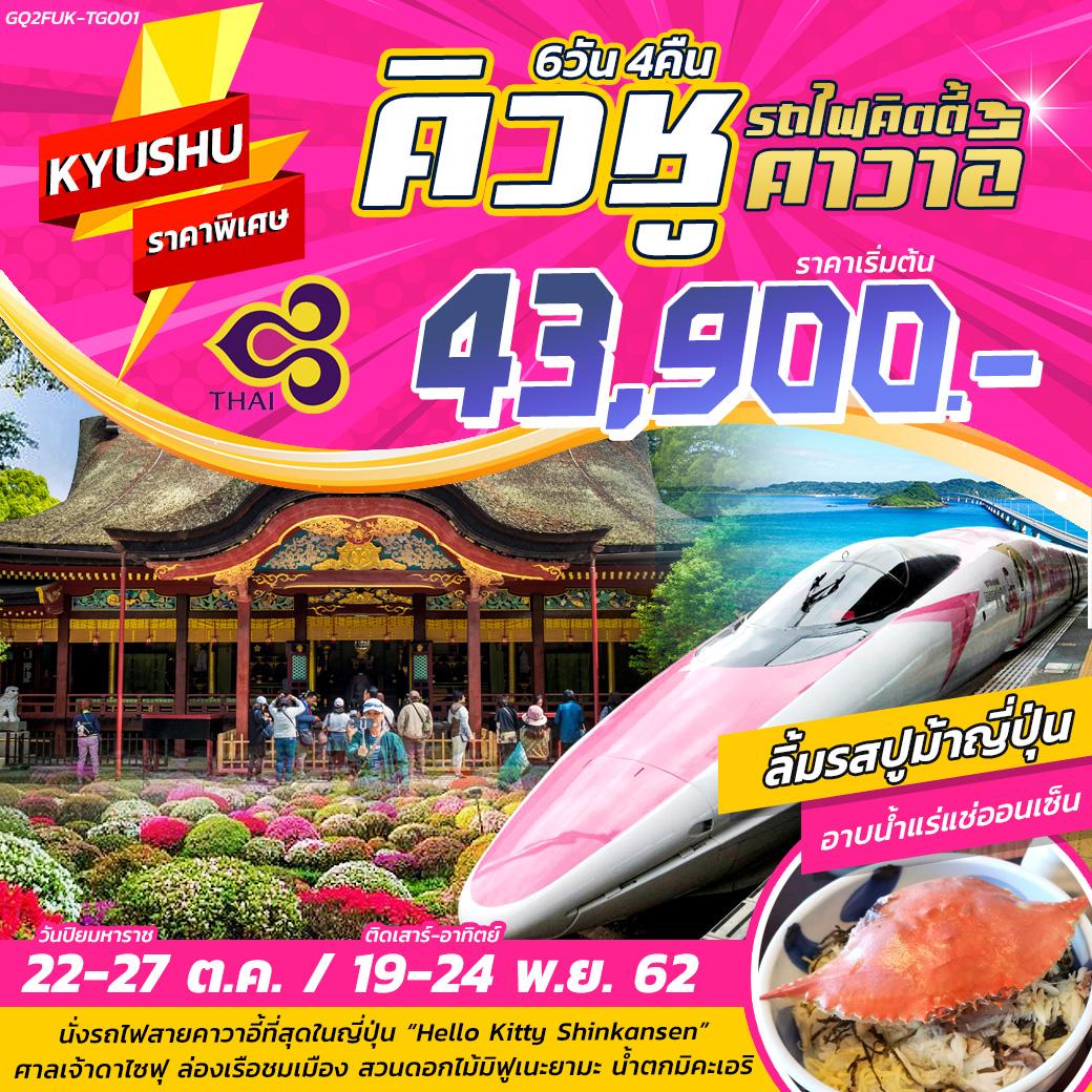 ทัวร์ญี่ปุ่น KYUSHU รถไฟคิตตี้ คาวาอี้ 6วัน 4คืน (OCT-NOV19)(GQ2FUK-TG001)
