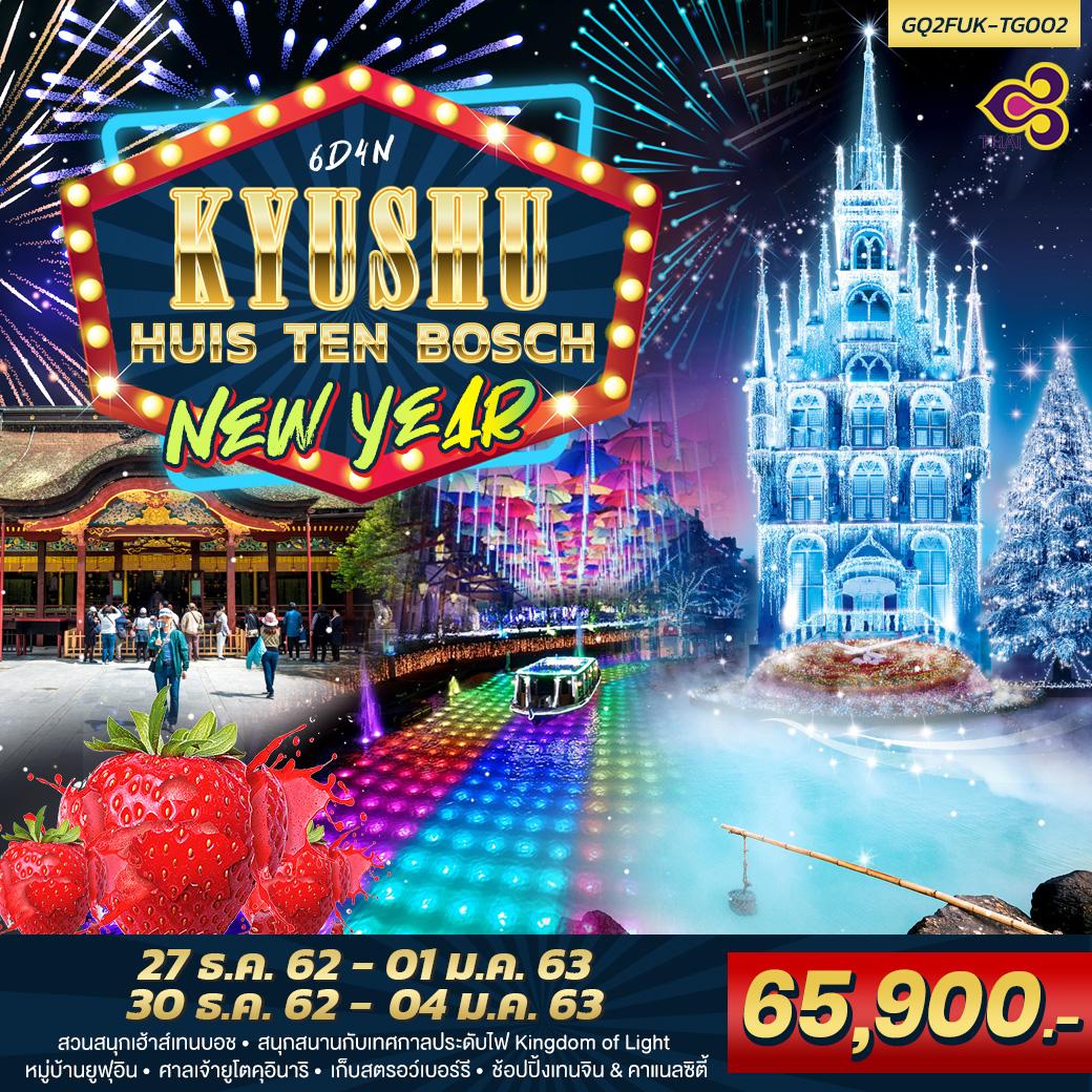 ปีใหม่-ทัวร์ญี่ปุ่น-KYUSHU-HUIS-TEN-BOSCH-NEW-YEAR-6วัน-4คืน-(30DEC19-4JAN20)(GQ2FUK-TG002)