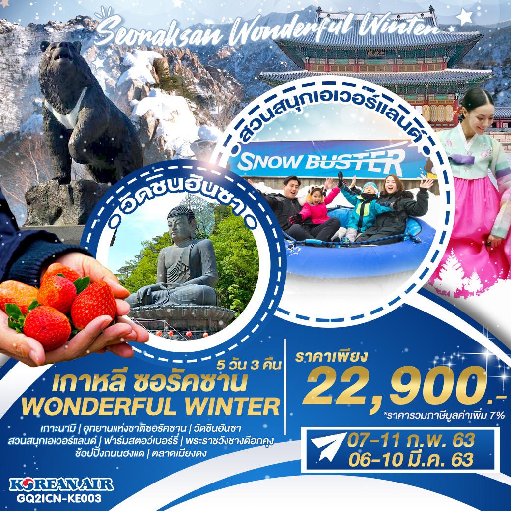 ทัวร์เกาหลี-WONDERFUL-WINTER-5-วัน-3-คืน-(FEB-MAR20)(GQ2ICN-KE003)