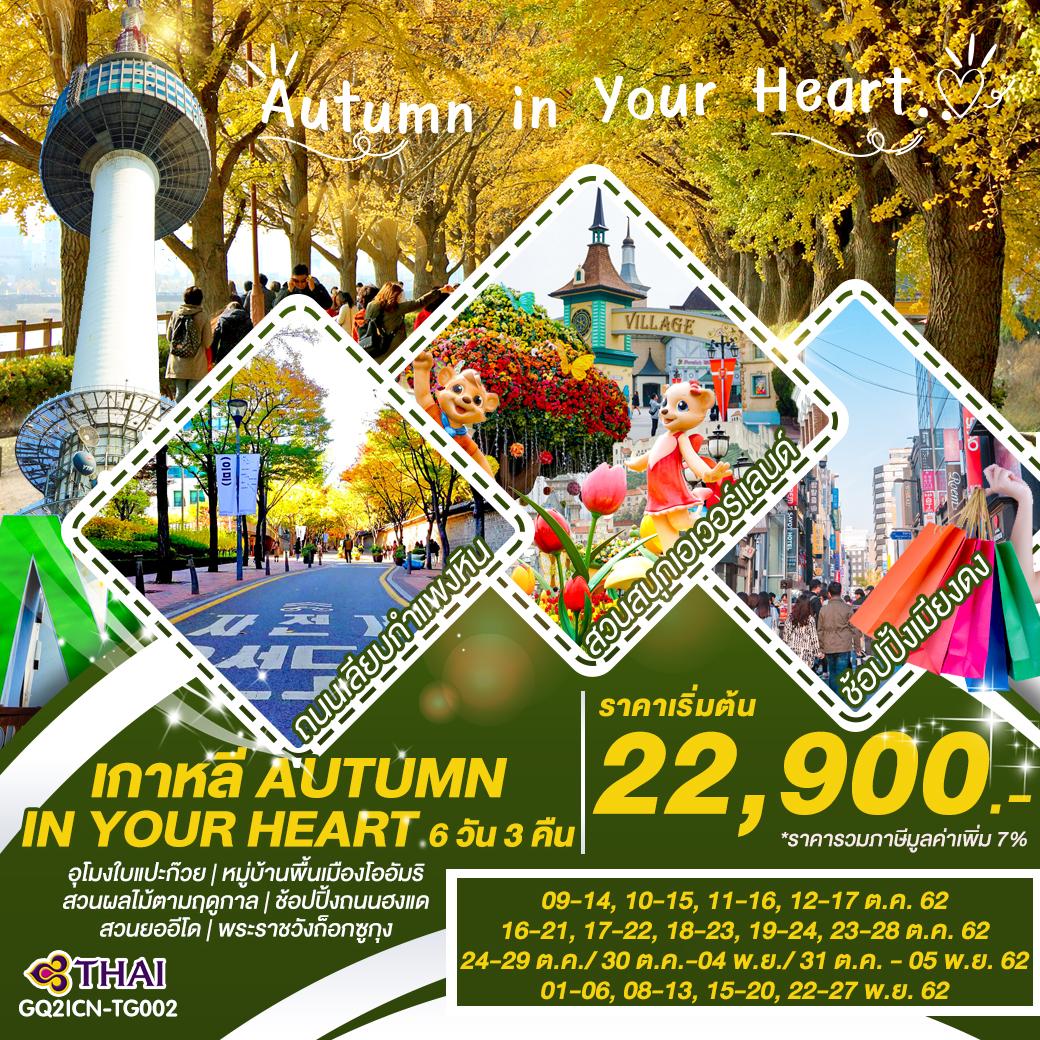 ทัวร์เกาหลี-Autumn-in-Your-Heart-6วัน-3คืน-(OCT-NOV19)(GQ2ICN-TG002)