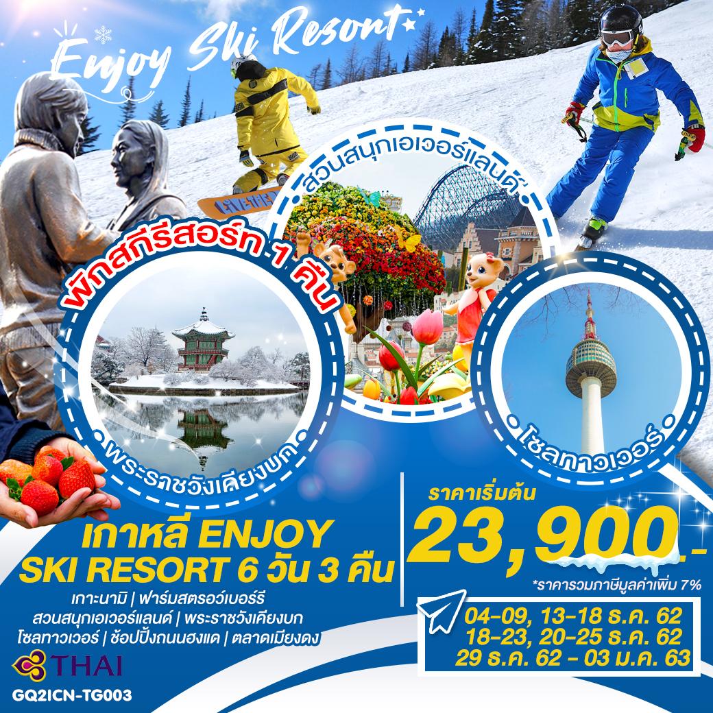 -ปีใหม่-!!ทัวร์เกาหลี-ENJOY-SKI-RESORT-6วัน-3คืน-(DEC19-JAN20)(GQ2ICN-TG003)