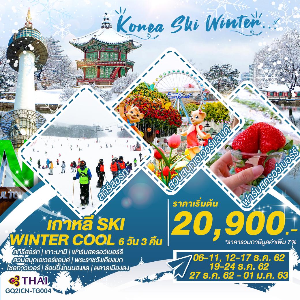 -ปีใหม่-!!-ทัวร์เกาหลี-SKI-WINTER-COOL-6วัน-3คืน-(DEC19-JAN20)(GQ2ICN-TG004)