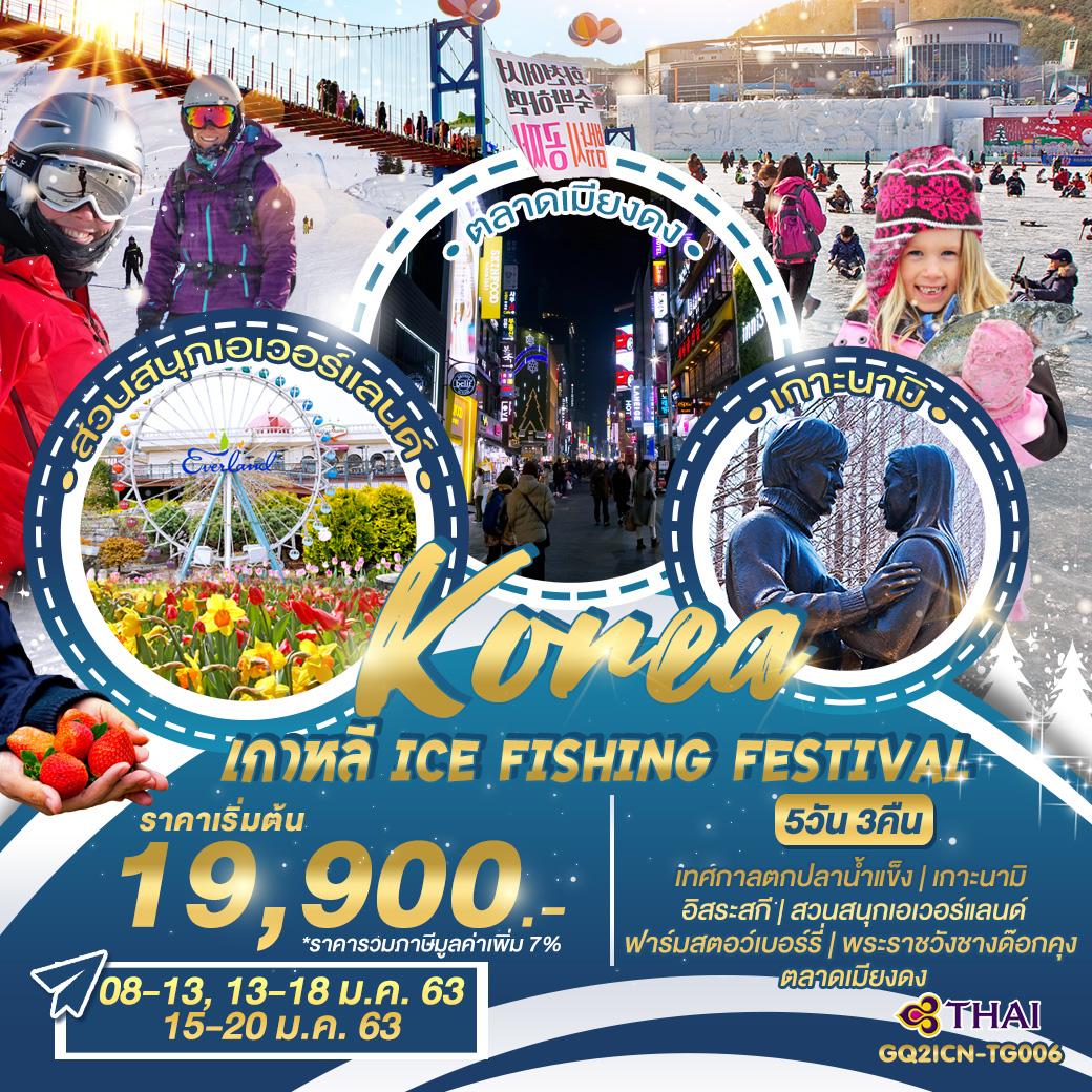 -ทัวร์เกาหลี-ICE-FISHING-FESTIVAL-5-วัน-3-คืน-(JAN20)(GQ2ICN-TG006)