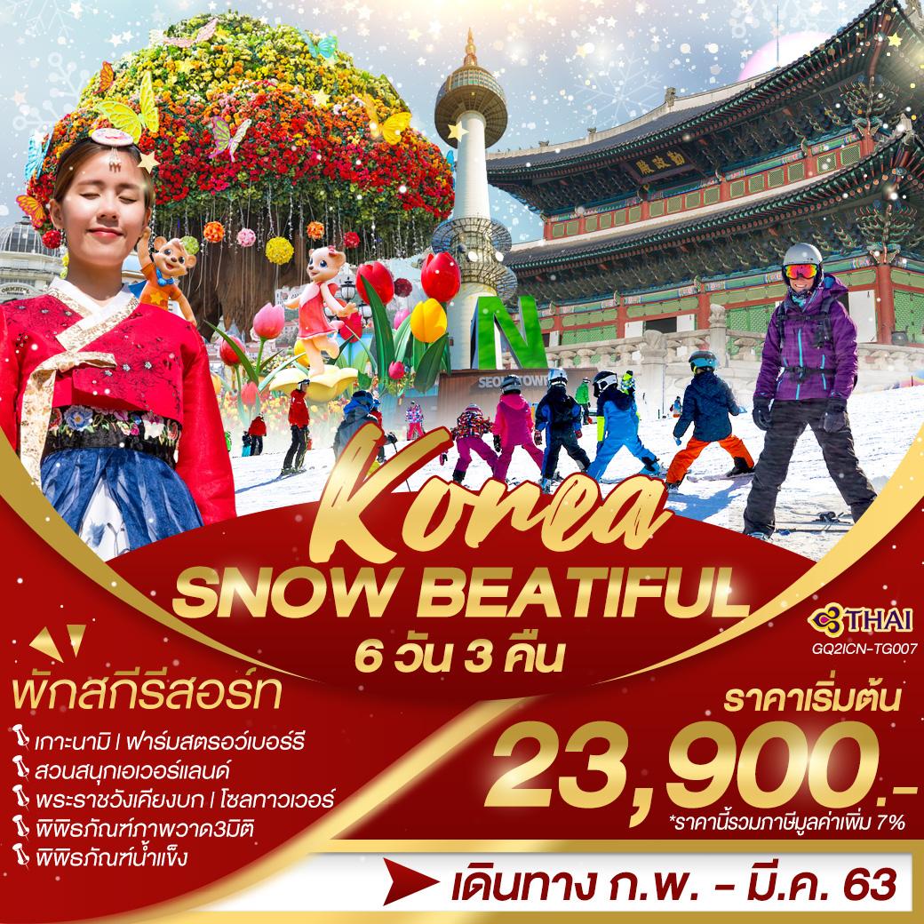 ทัวร์เกาหลี-SNOW-BEAUTIFUL-6-วัน-3-คืน-(FEB-MAR20)(GQ2ICN-TG007)