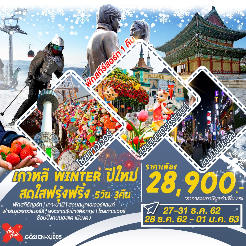 ปีใหม่!!-ทัวร์เกาหลี-WINTER-ปีใหม่-สดฟรุ้งฟริ้ง-5-วัน-3-คืน-(DEC19)(GQ2ICN-XJ005)
