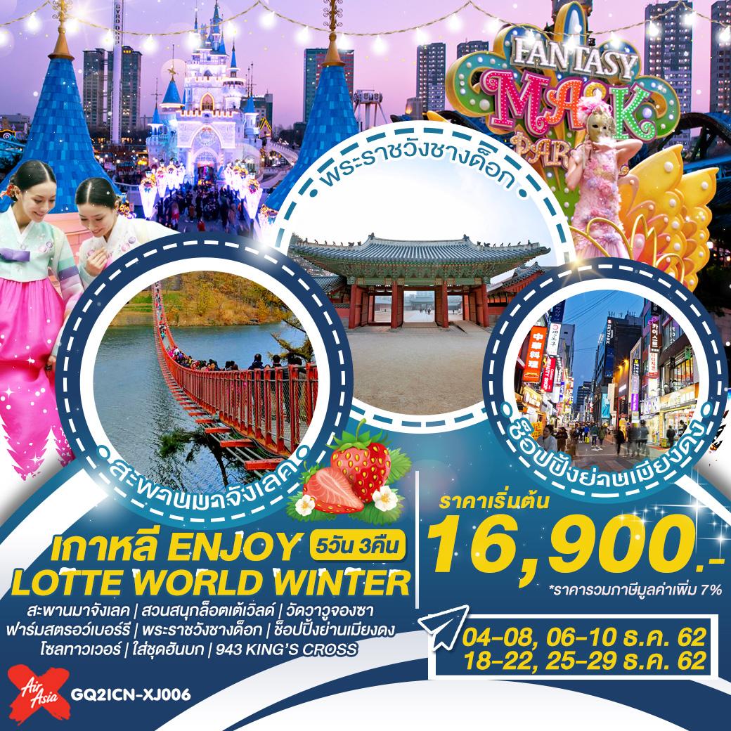 ทัวร์เกาหลี-ENJOY-LOTTE-WOTLD-WINTER-5-วัน-3-คืน-(DEC19)(GQ2ICN-XJ006)