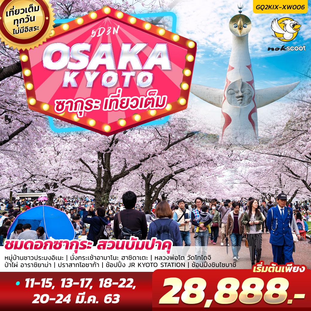 ทัวร์ญี่ปุ่น-OSAKA-KYOTO-ซากุระ-เที่ยวเต็ม-5D3N-(MAR20)(GQ2KIX-XW006)