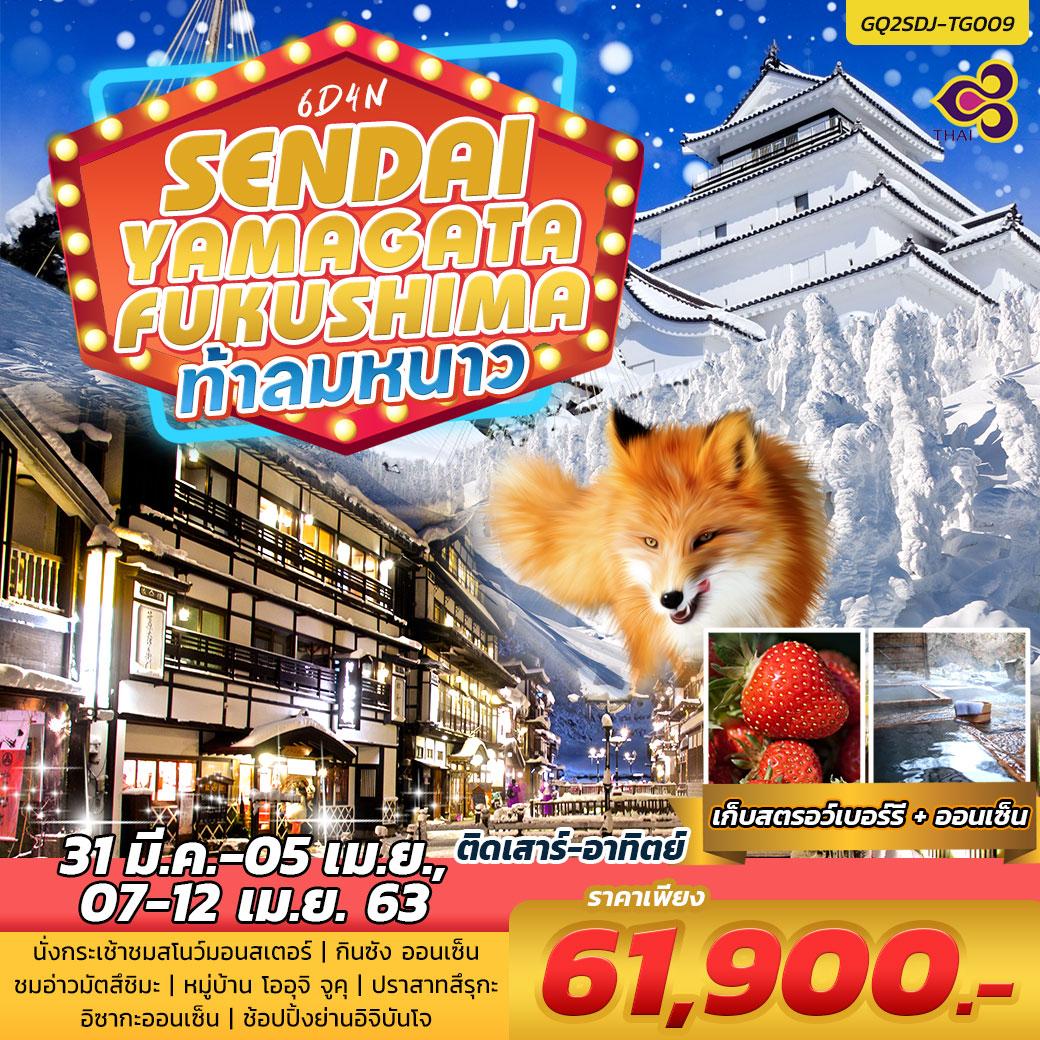 ทัวร์ญี่ปุ่น-SENDAI-YAMAGATA-FUKUSHIMA-ท้าลมหนาว-6D4N-(MAR-APR20)(GQ2SDJ-TG009)