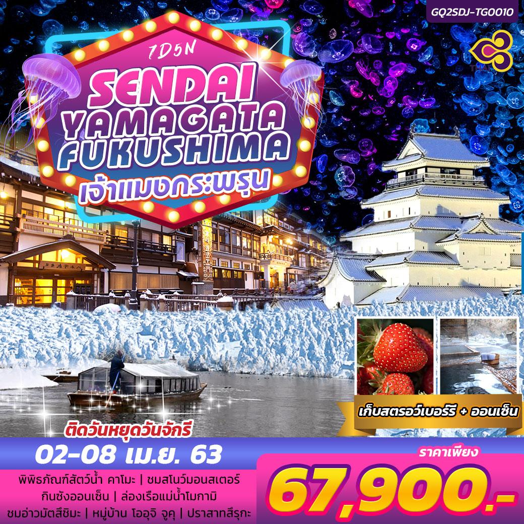 ทัวร์ญี่ปุ่น-SENDAI-YAMAGATA-FUKUSHIMA-เจ้าแมงกระพรุน-7D5N-(APR20)(GQ2SDJ-TG010)